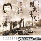經典年代:懷舊金曲(五)【火辣辣】