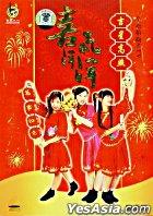 Xi Qi Yang Yang Zhi Ji Xing Gao Zhao MTV (China Version)