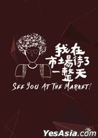 See You At The Market! (DVD) (Ep. 1-8) (Taiwan Version)