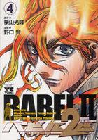 バビル2世ザ・リターナー 4 / ヤングチャンピオン・コミックス
