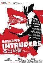 誰誰誰是凶手 (DVD) (馬來西亞版)