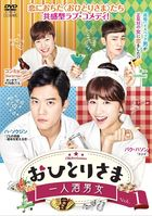 Drinking Solo (DVD) (Box 1) (Japan Version)