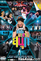 Bird Thongchai : Asa Sanook Concert (DVD) (Thailand Version)