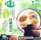 Fu Guang Xiu Xian Guan - Jing Dian Cha Yi  Lu Cha, Hua Cha (VCD) (China Version)