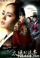 The Moon That Embraces The Sun (DVD) (End) (Multi-audio) (MBC TV Drama) (Taiwan Version)