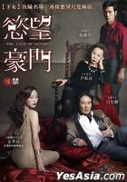 The Taste Of Money (2012) (DVD) (Taiwan Version)
