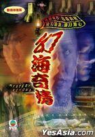 幻海奇情 (DVD) (TVB劇集)