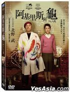 Achilles and the Tortoise (DVD) (English Subtitled) (Taiwan Version)
