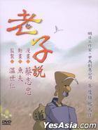 Lao Zi Shuo (DVD) (English Subtitled) (Taiwan Version)