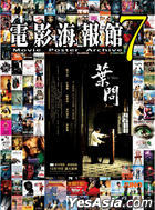 Movie Poster Archive  7 - 2008 Hong Kong Films