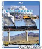 Mei Huo De Zhong Guo Tie Dao Feng Jing (Blu-ray) (Taiwan Version)