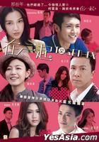 在一起 (2013) (DVD) (香港版)