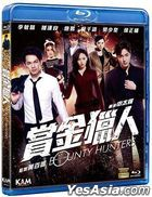 Bounty Hunters (2016) (Blu-ray) (Hong Kong Version)