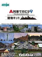 A 列车 9 建筑物 Kit (DVD 版) (日本版)