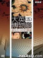 Da Ying Bo Wu Guan (5)  Yi Shi Zai Sha Zhong De Bao Cang (DVD) (Taiwan Version)