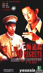 No Regrets (Vol.1-20) (China Version) (End)