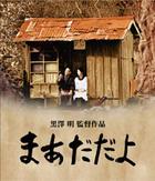 Madadayo (Blu-ray) (Japan Version)