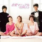 Love Manual - The Woman Who Still Wants To Marry Original Soundtrack (Japan Version)