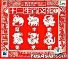 Shi Er Sheng Xiao Wen Hua 1 (VCD) (China Version)