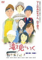 Ecotherapy Getaway Holiday (DVD) (Special Priced Edition) (Japan Version)