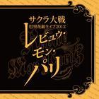 サクラ大戦 巴里花組ライブ2012 -レビュウ・モン・パリ- (日本版)