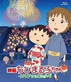 Chibi Maruko-chan - A Boy from Italy (Blu-ray) (Japan Version)