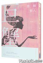 Di Er Ge Qing Ren : Xing Zuo An Hei Ai Qing: Ju Xie