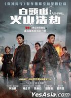 Ashfall (2019) (DVD) (Hong Kong Version)