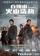 白头山: 火山浩劫 (2019) (DVD) (香港版)