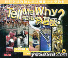 Tell Me Why? Vol.8 - Sports & Games