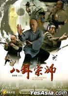 The Kungfu Master (DVD-9) (China Version)