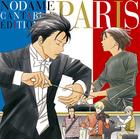 Nodame Cantabile - Paris Hen (Japan Version)