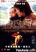 A World Without Thieves (DTS Version) (Hong Kong Version)