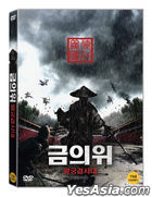 The Imperial Guard - Blood For Blood (DVD) (Korea Version)