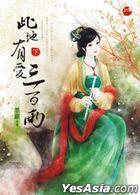 Ci Di You Ai San Bai Liang  Xia
