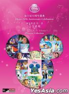 Disney 90th Anniversary Celebration - Piano Score Book Volume 1: Princess Collection