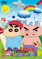 Crayon Shin-chan Kitto Best Bakuhatsu! Shin-chan Gahaku no Rakugaki Cho (DVD) (Japan Version)