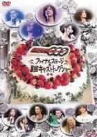 Kamen Rider OOO - Final Stage & Cast Talk Show (DVD) (Japan Version)