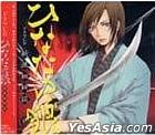 Drama CD Hinata no Musume - Shinsengumi Kidan (Japan Version)