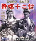 Ge Chang Shi Er Chai