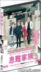 Our Family (2014) (DVD) (English Subtitled) (Hong Kong Version)