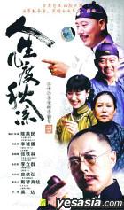 Ren Sheng Ji Du Qiu Liang (Vol.1-32) (China Version)