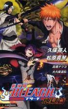 Theatrical Edition Bleach -Jigokuhen (Novel)
