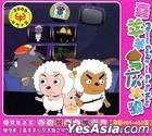 Pleasant Goat And Big Big Wolf 13 - Mou Xian Zhi Wang (VCD) (China Version)