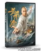 黃飛鴻之怒海雄風 (2018) (DVD) (台灣版)