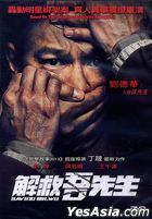 Saving Mr. Wu (2015) (DVD) (Hong Kong Version)