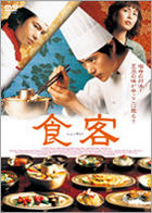 Le Grand Chef (DVD) (Japan Version)