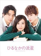 晝行閃耀的流星  (Blu-ray) (特別版)(日本版)
