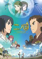 Ni no Kuni (DVD) (Japan Version)
