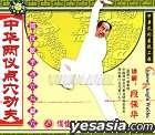 Zhong Hua Liang Yi Dian Xue Gong Fu Liang Yi San Shou Dian Xue Yu Jie Xue (VCD) (China Version)